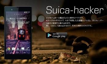 suicahacker1.jpg