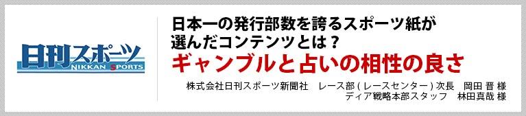 日刊スポーツ占い